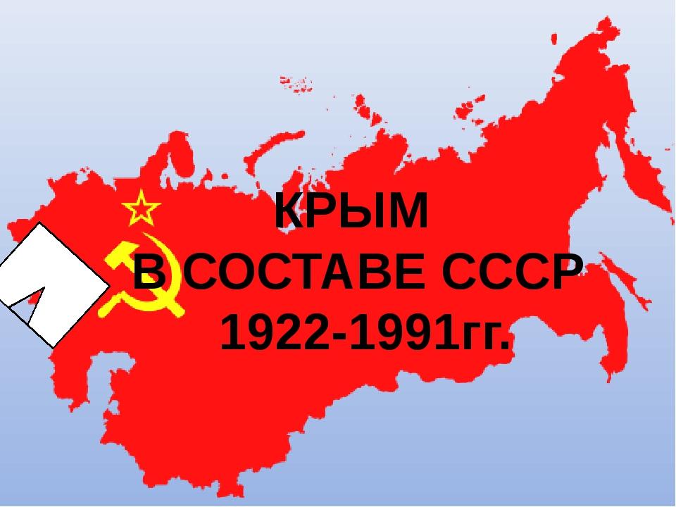 КРЫМ В СОСТАВЕ СССР 1922-1991гг.