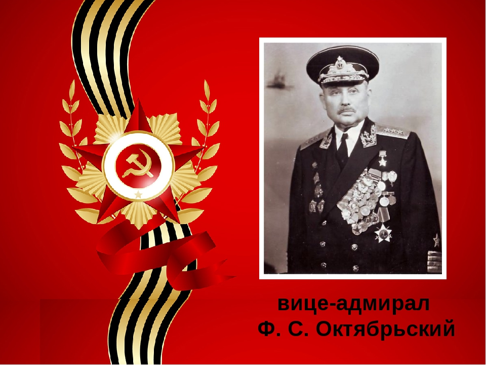 вице-адмирал Ф. С. Октябрьский