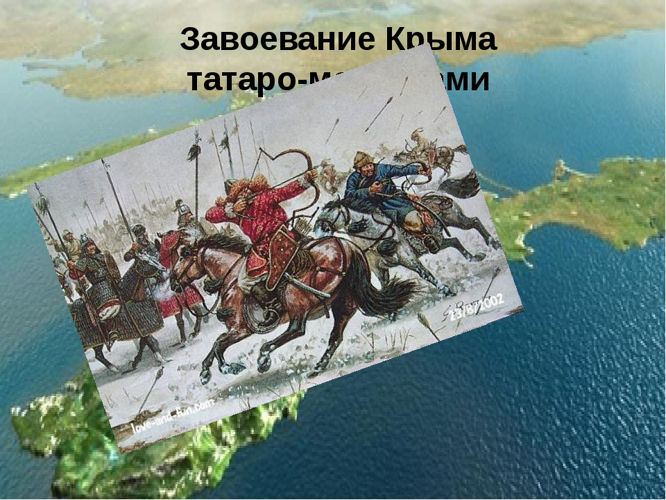 Завоевание Крыма татаро-монголами XIIIв.