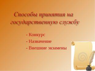 - Конкурс - Назначение - Внешние экзамены