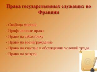 - Свобода мнения - Профсоюзные права - Право на забастовку - Право на вознагр