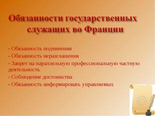 - Обязанность подчинения - Обязанность неразглашения - Запрет на параллельную