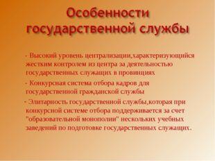 - Высокий уровень централизации,характеризующийся жестким контролем из центр