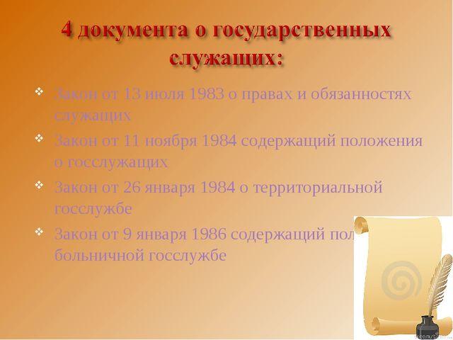 Закон от 13 июля 1983 о правах и обязанностях служащих Закон от 11 ноября 198...