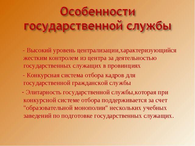 - Высокий уровень централизации,характеризующийся жестким контролем из центр...