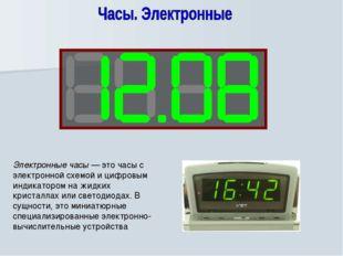 Электронные часы — это часы с электронной схемой и цифровым индикатором на жи
