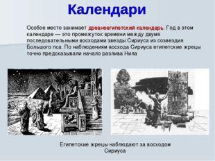 Особое место занимает древнеегипетский календарь. Год в этом календаре — это