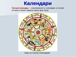Лунный календарь — разновидность календаря, в основе которого лежит период см
