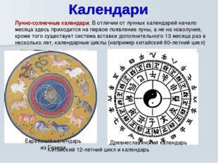 Лунно-солнечные календари. В отличии от лунных календарей начало месяца здесь