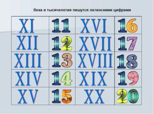 Века и тысячелетия пишутся латинскими цифрами
