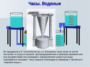 Их придумали в III тысячелетии до н.э. В водяных часах вода по капле поступае