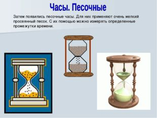 Затем появились песочные часы. Для них применяют очень мелкий просеянный песо