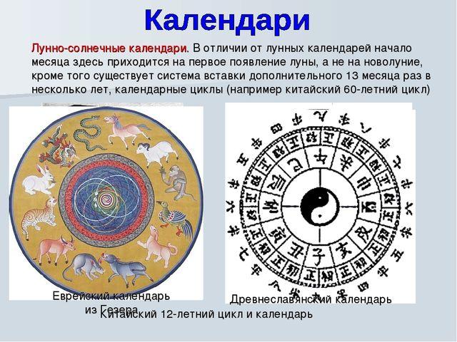 Лунно-солнечные календари. В отличии от лунных календарей начало месяца здесь...