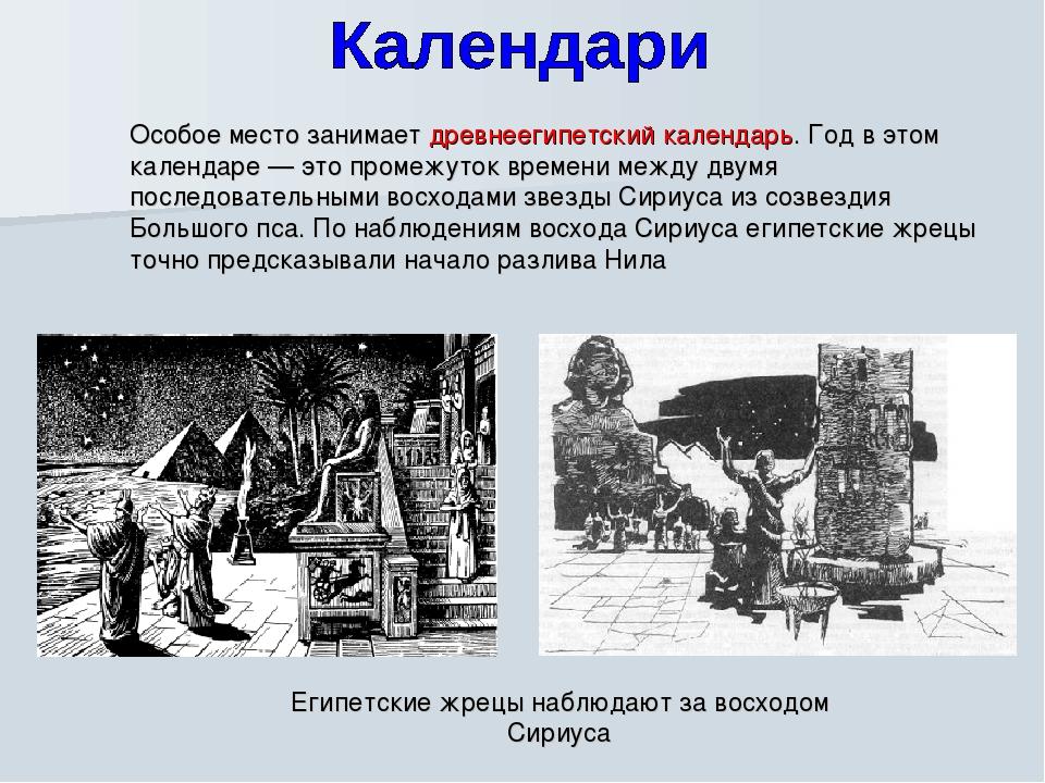 Особое место занимает древнеегипетский календарь. Год в этом календаре — это...