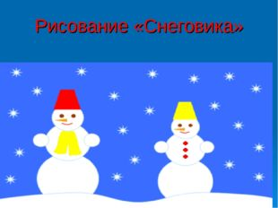 Рисование «Снеговика»
