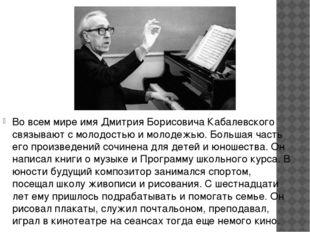 Во всем мире имя Дмитрия Борисовича Кабалевского связывают с молодостью и мо