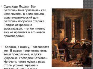 Однажды Людвиг Ван Бетховен был приглашен как исполнитель в один весьма арис