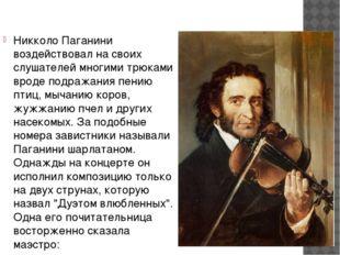 Никколо Паганини воздействовал на своих слушателей многими трюками вроде под