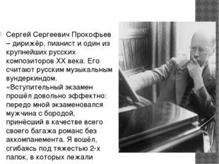 Сергей Сергеевич Прокофьев – дирижёр, пианист и один из крупнейших русских к