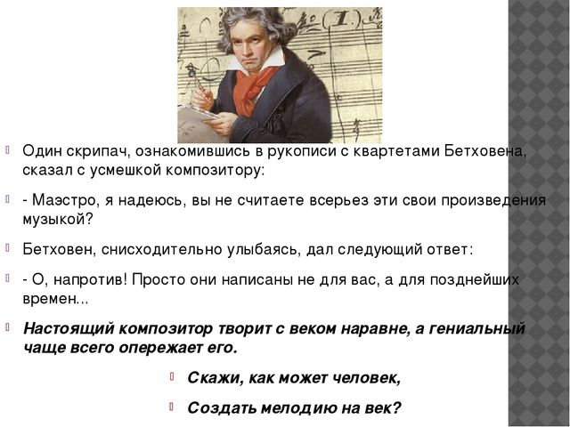 Один скрипач, ознакомившись в рукописи с квартетами Бетховена, сказал с усме...