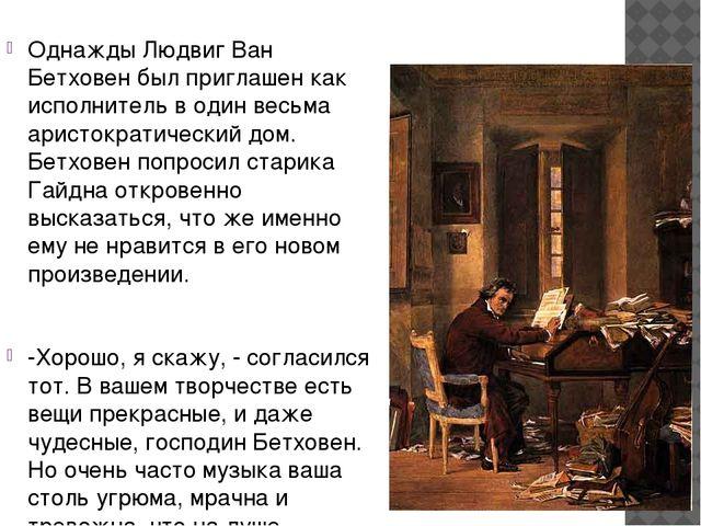 Однажды Людвиг Ван Бетховен был приглашен как исполнитель в один весьма арис...