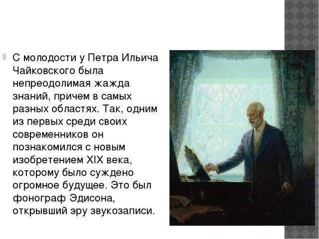 С молодости у Петра Ильича Чайковского была непреодолимая жажда знаний, прич...