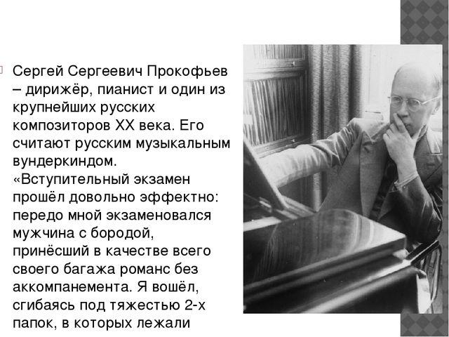 Сергей Сергеевич Прокофьев – дирижёр, пианист и один из крупнейших русских к...