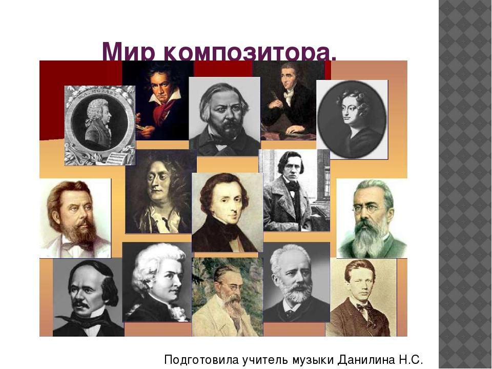 Мир композитора. С веком наравне. Подготовила учитель музыки Данилина Н.С.