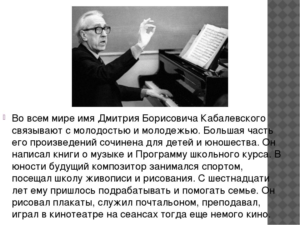 Во всем мире имя Дмитрия Борисовича Кабалевского связывают с молодостью и мо...