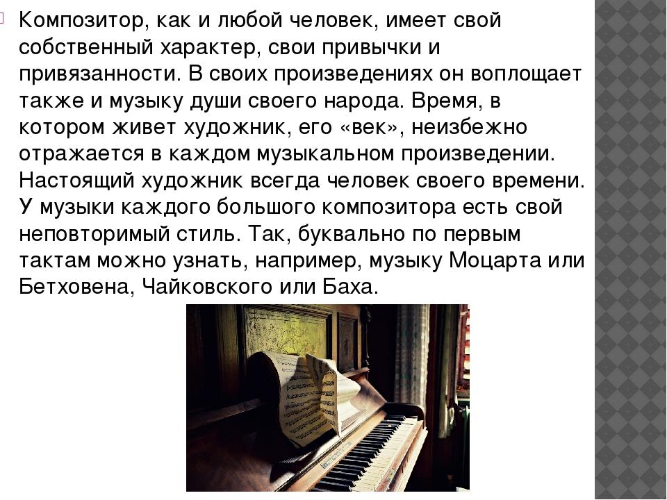 Композитор, как и любой человек, имеет свой собственный характер, свои привы...