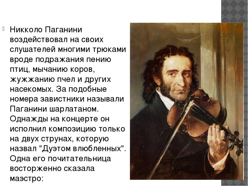 Никколо Паганини воздействовал на своих слушателей многими трюками вроде под...