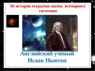 Английский ученый Исаак Ньютон Из истории открытия закона всемирного тяготения
