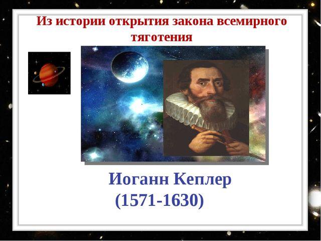 Иоганн Кеплер (1571-1630) Из истории открытия закона всемирного тяготения