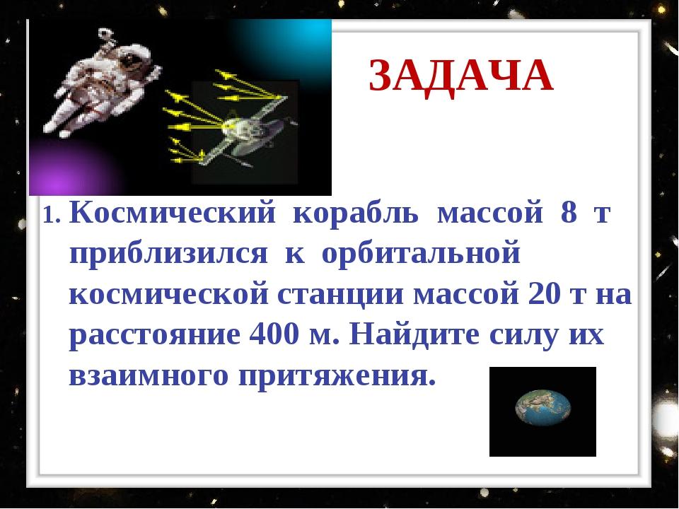 ЗАДАЧА Космический корабль массой 8 т приблизился к орбитальной космической с...