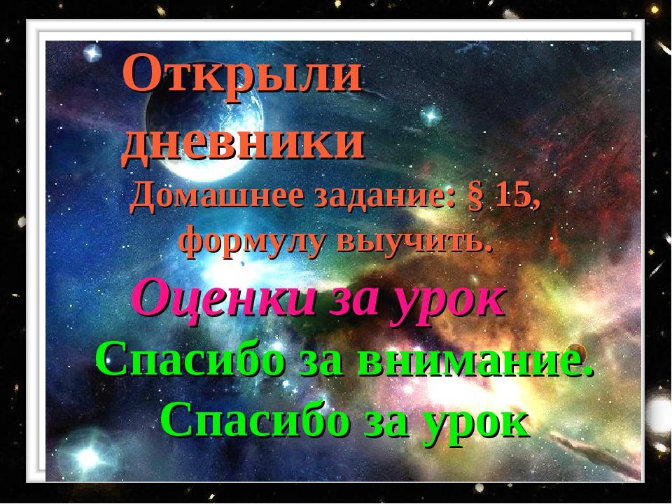 Спасибо за внимание. Спасибо за урок Открыли дневники Домашнее задание: § 15,...