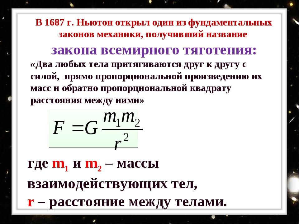 В 1687 г. Ньютон открыл один из фундаментальных законов механики, получивший...