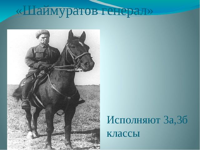 «Шаймуратов генерал» Исполняют 3а,3б классы