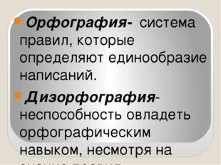 Орфография- система правил, которые определяют единообразие написаний. Дизор