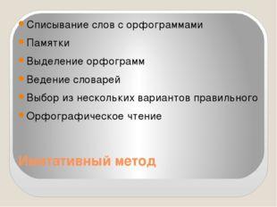 Имитативный метод Списывание слов с орфограммами Памятки Выделение орфограмм