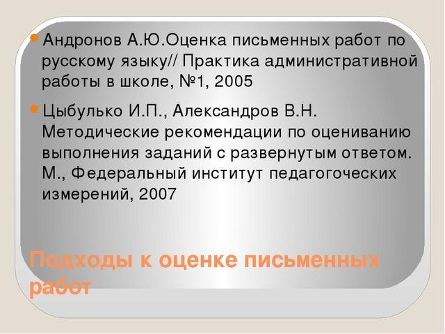Подходы к оценке письменных работ Андронов А.Ю.Оценка письменных работ по рус...