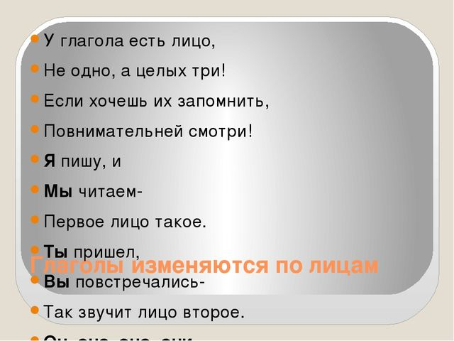 Глаголы изменяются по лицам У глагола есть лицо, Не одно, а целых три! Если х...