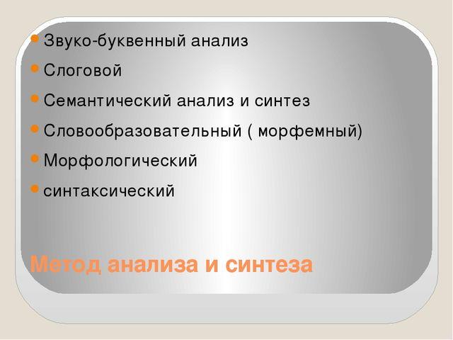 Метод анализа и синтеза Звуко-буквенный анализ Слоговой Семантический анализ...