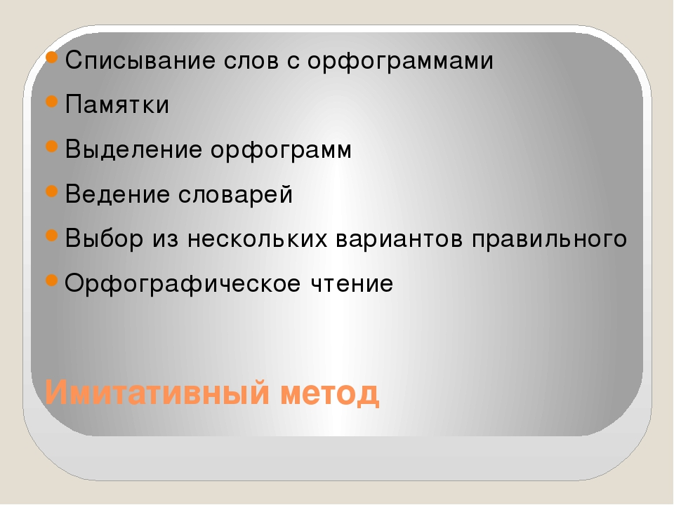 Имитативный метод Списывание слов с орфограммами Памятки Выделение орфограмм...