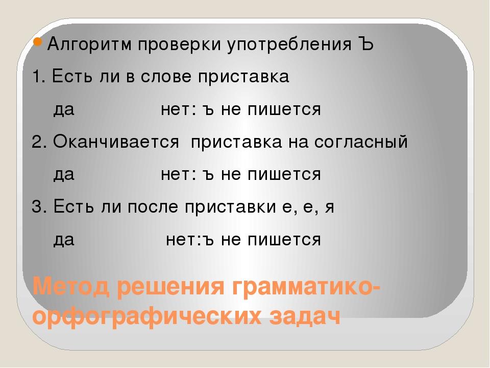 Метод решения грамматико-орфографических задач Алгоритм проверки употребления...