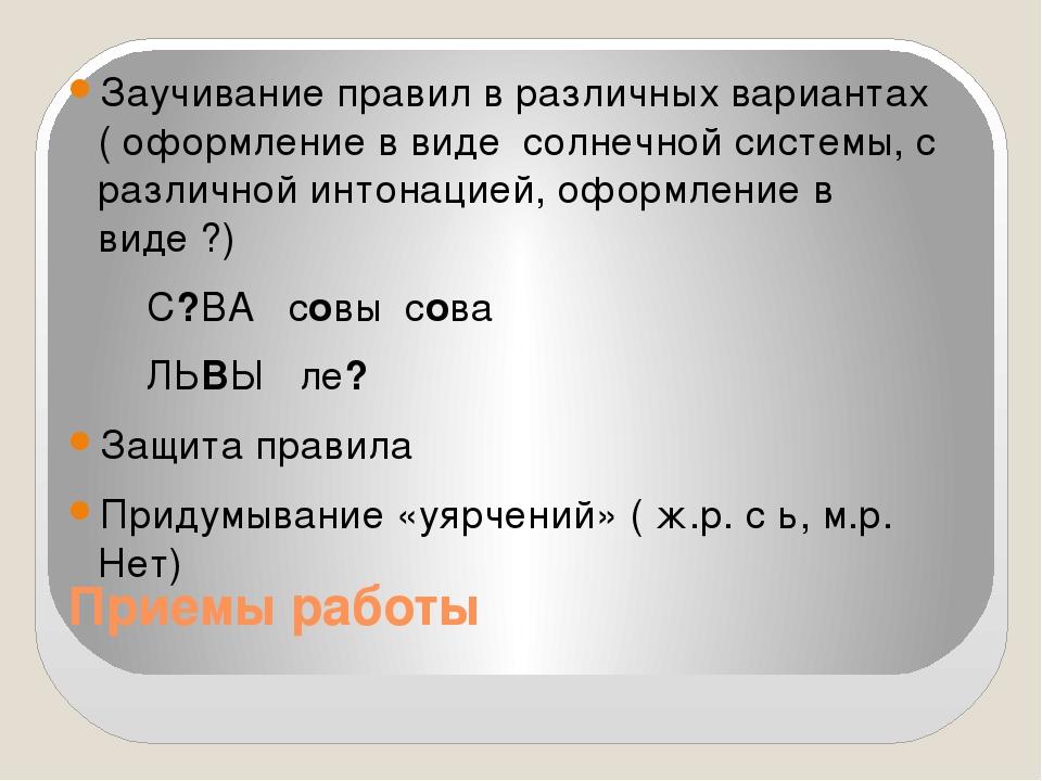 Приемы работы Заучивание правил в различных вариантах ( оформление в виде сол...