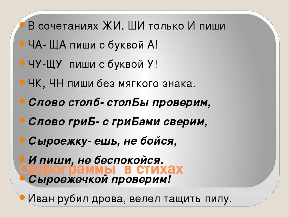 Орфограммы в стихах В сочетаниях ЖИ, ШИ только И пиши ЧА- ЩА пиши с буквой А!...