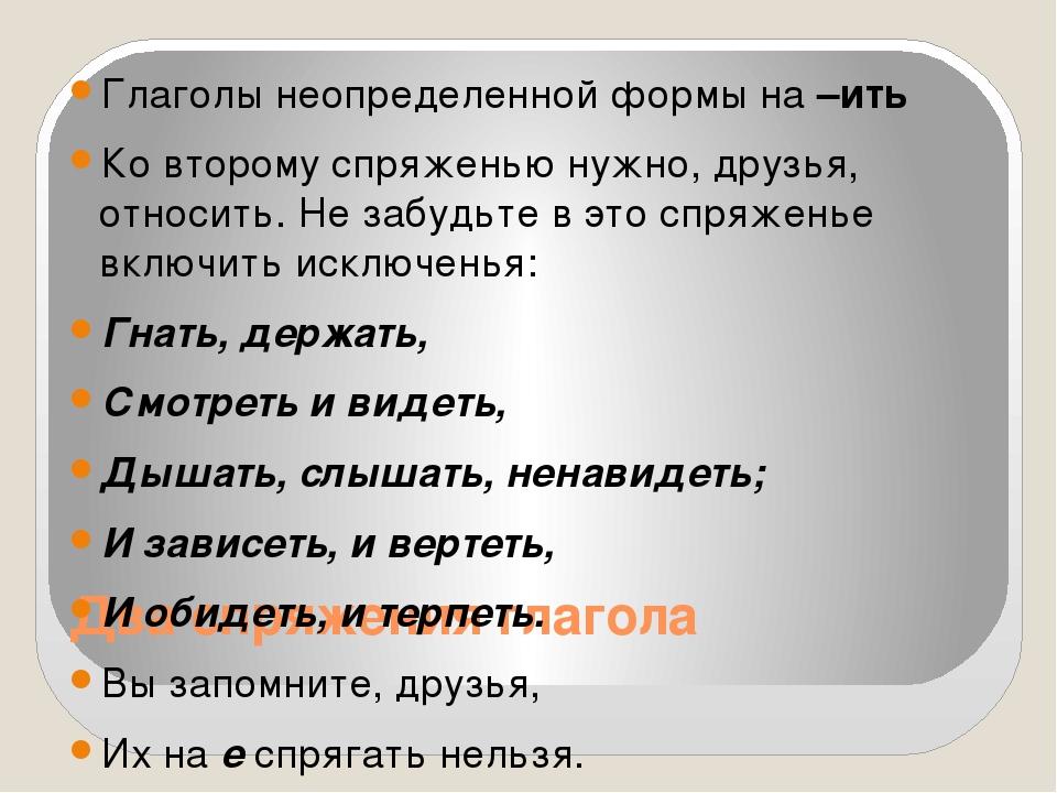 Два спряжения глагола Глаголы неопределенной формы на –ить Ко второму спряжен...