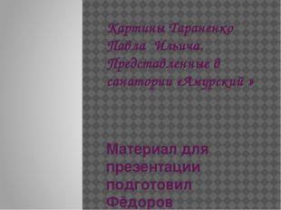 Картины Тараненко Павла Ильича. Представленные в санатории «Амурский » Матери