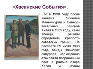 «Хасанские События». То в 1938 году после занятия Японией Маньчжурии и Север