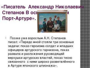 «Писатель Александр Николаевич Степанов В освобождённом Порт-Артуре». Позже у